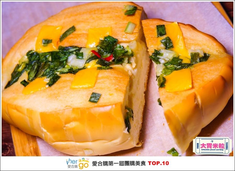 Ihergo愛合購第一屆2015宅配團購美食十強@大胃米粒0057.jpg
