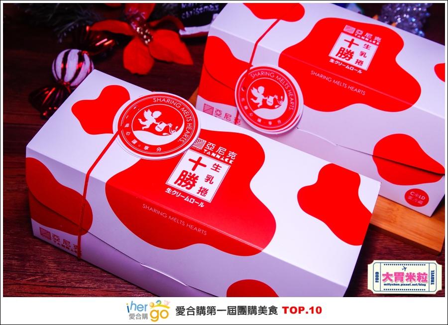 Ihergo愛合購第一屆2015宅配團購美食十強@大胃米粒0058.jpg
