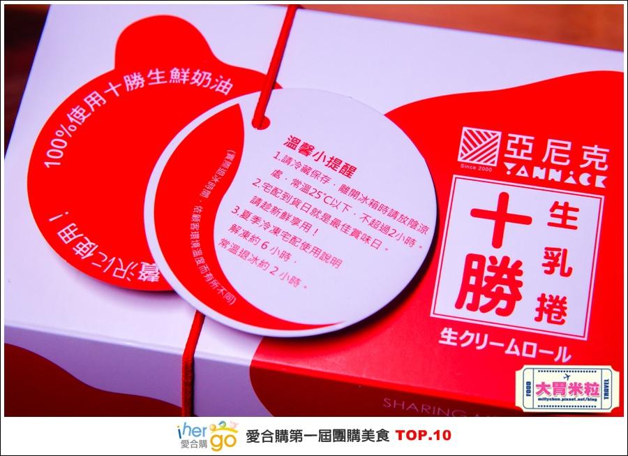 Ihergo愛合購第一屆2015宅配團購美食十強@大胃米粒0060.jpg