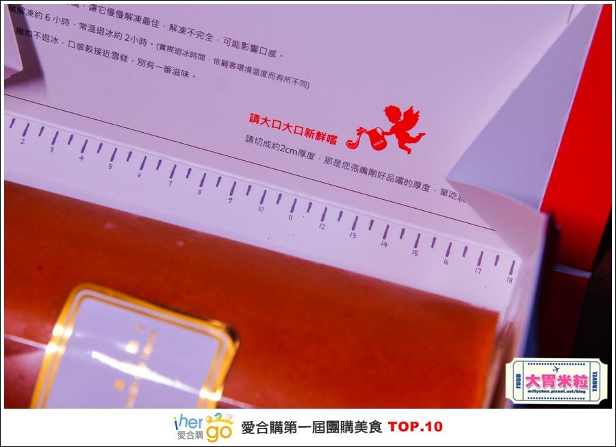 Ihergo愛合購第一屆2015宅配團購美食十強@大胃米粒0062.jpg