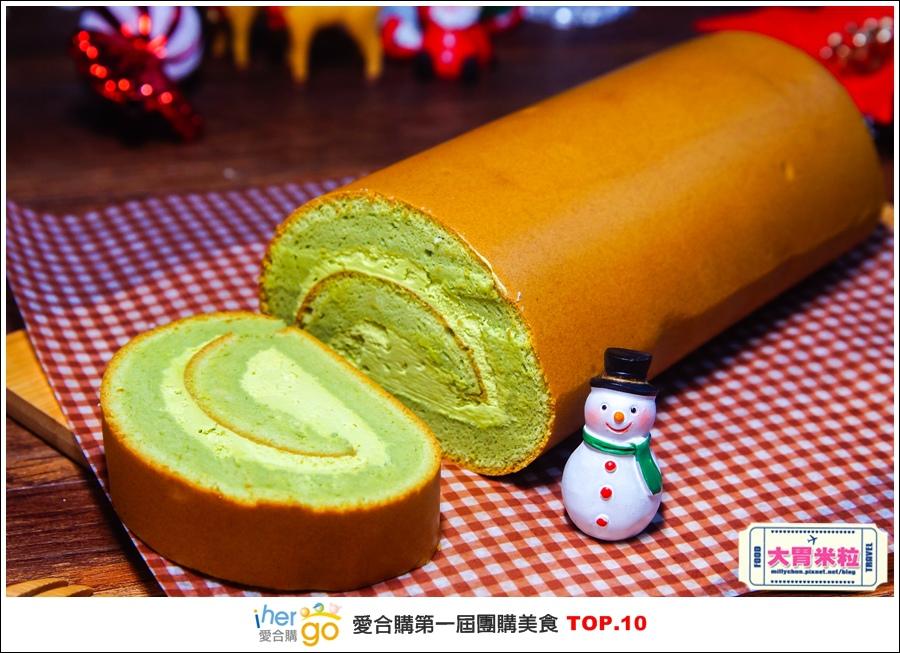 Ihergo愛合購第一屆2015宅配團購美食十強@大胃米粒0065.jpg