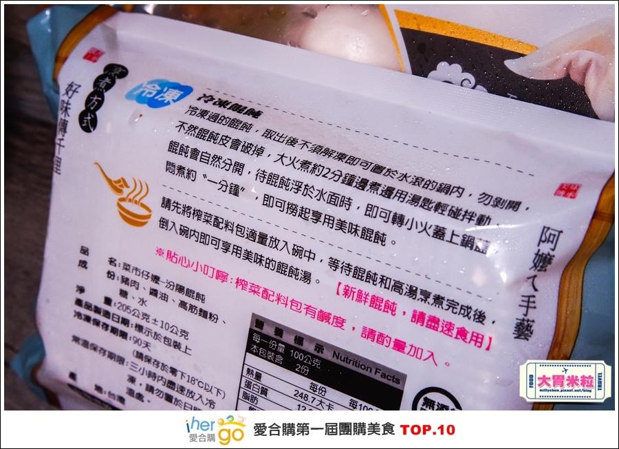 Ihergo愛合購第一屆2015宅配團購美食十強@大胃米粒0071.jpg