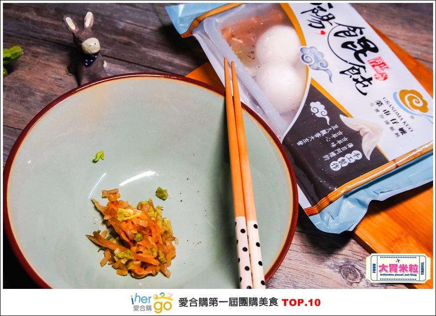 Ihergo愛合購第一屆2015宅配團購美食十強@大胃米粒0072.jpg