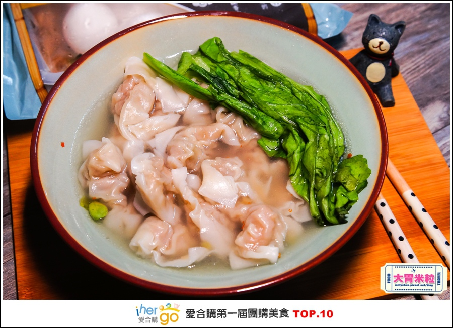 Ihergo愛合購第一屆2015宅配團購美食十強@大胃米粒0073.jpg