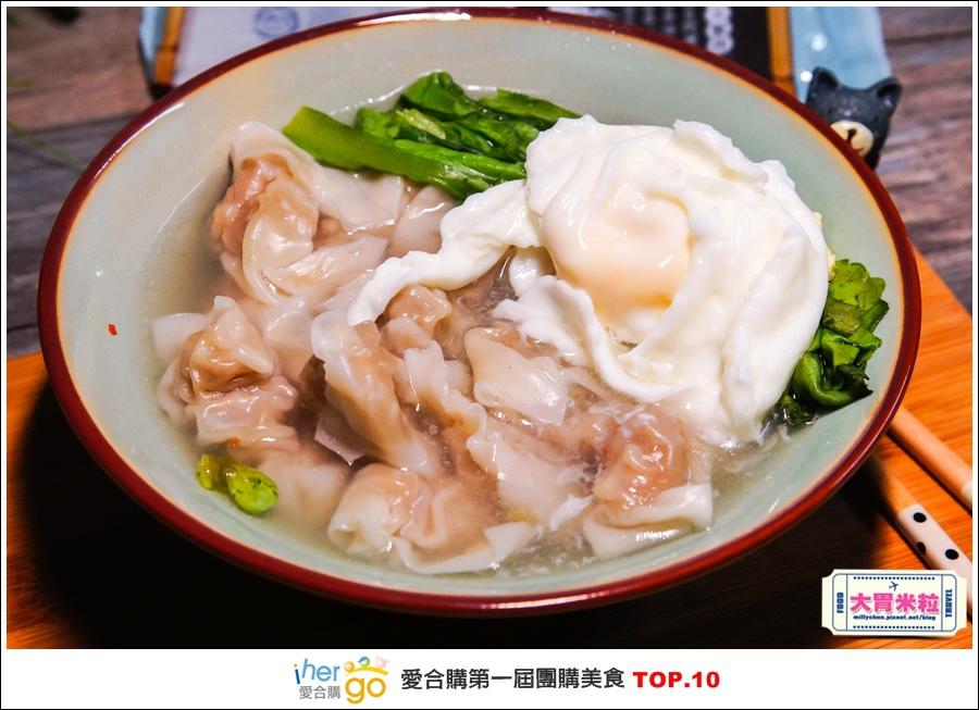 Ihergo愛合購第一屆2015宅配團購美食十強@大胃米粒0074.jpg