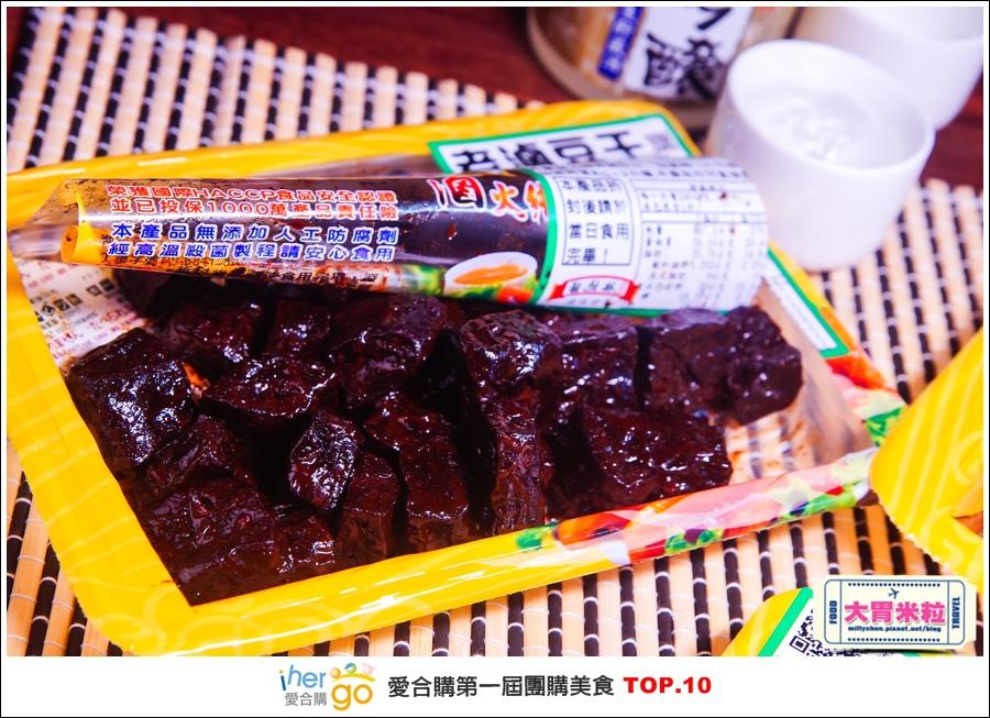 Ihergo愛合購第一屆2015宅配團購美食十強@大胃米粒0079.jpg