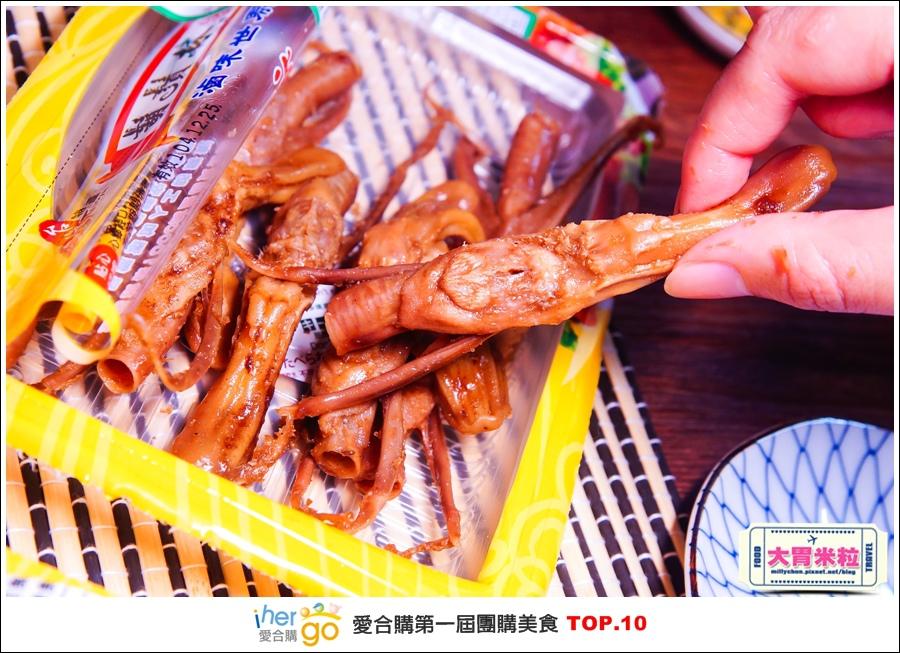 Ihergo愛合購第一屆2015宅配團購美食十強@大胃米粒0080.jpg