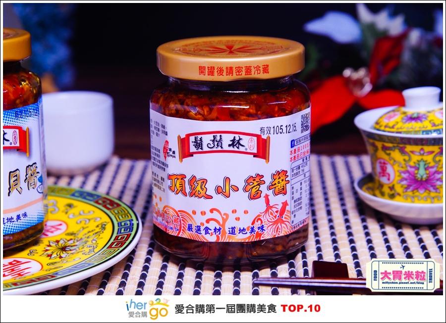 Ihergo愛合購第一屆2015宅配團購美食十強@大胃米粒0081.jpg