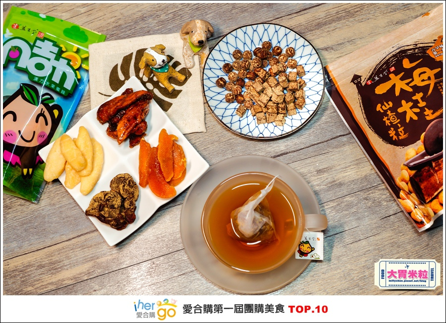 Ihergo愛合購第一屆2015宅配團購美食十強@大胃米粒0094.jpg