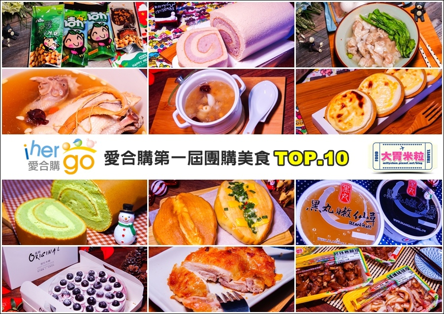 Ihergo愛合購第一屆2015宅配團購美食十強@大胃米粒0095.jpg
