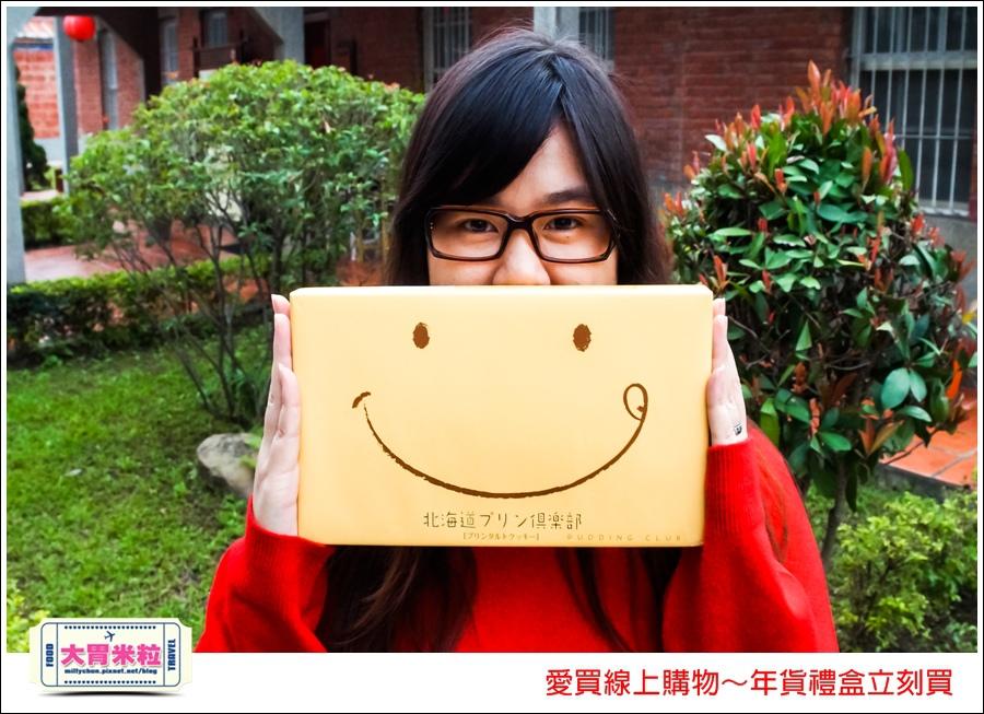 愛買線上購物年貨禮盒推薦@大胃米粒001.jpg