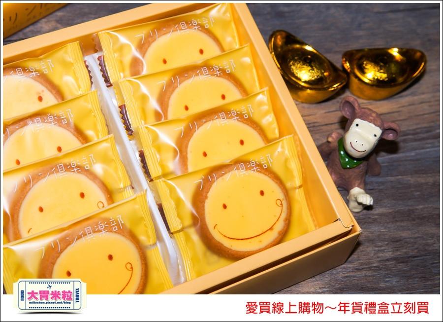 愛買線上購物年貨禮盒推薦@大胃米粒007.jpg