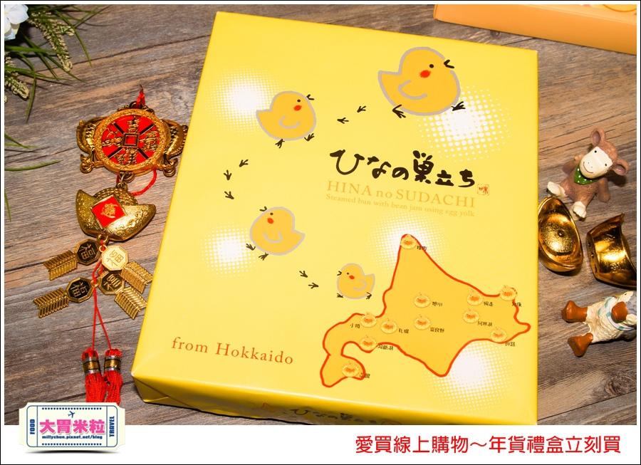 愛買線上購物年貨禮盒推薦@大胃米粒013.jpg