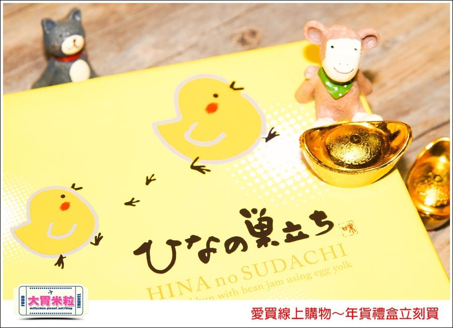 愛買線上購物年貨禮盒推薦@大胃米粒014.jpg
