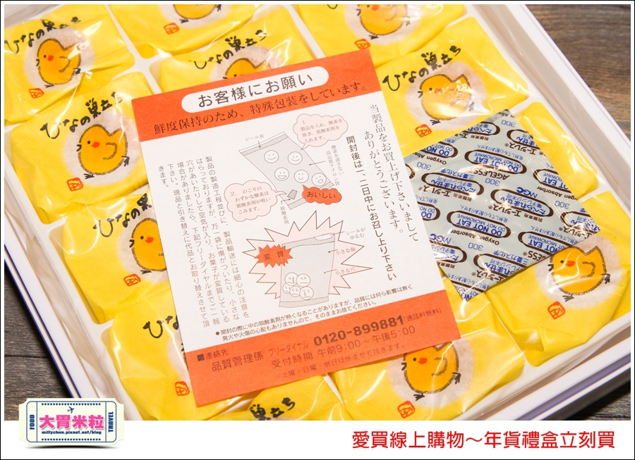 愛買線上購物年貨禮盒推薦@大胃米粒015.jpg