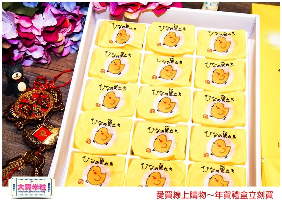 愛買線上購物年貨禮盒推薦@大胃米粒016.jpg
