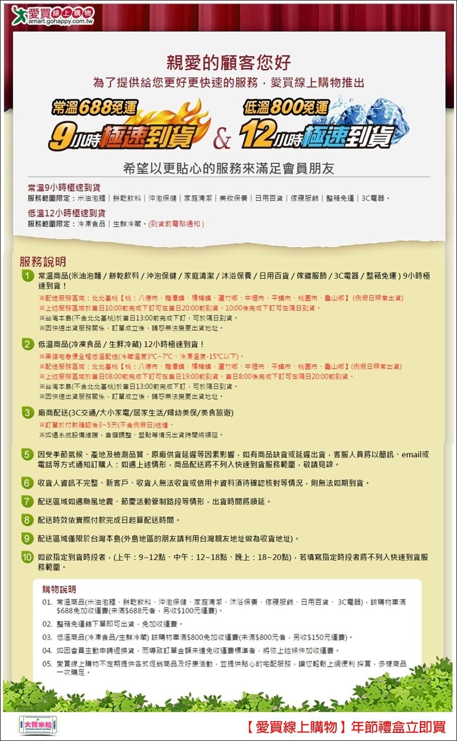[愛買線上購物 (2).jpg