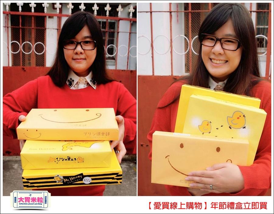 愛買線上購物年貨禮盒推薦@大胃米粒036.jpg