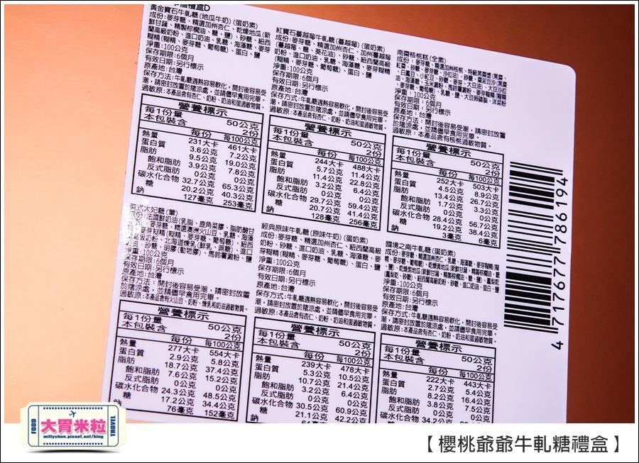 櫻桃爺爺手工牛軋糖禮盒推薦@大胃米粒0005.jpg