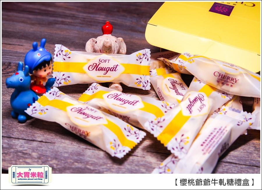 櫻桃爺爺手工牛軋糖禮盒推薦@大胃米粒0011.jpg