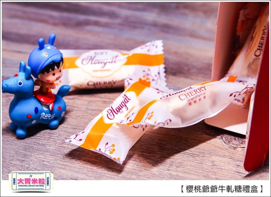櫻桃爺爺手工牛軋糖禮盒推薦@大胃米粒0014.jpg