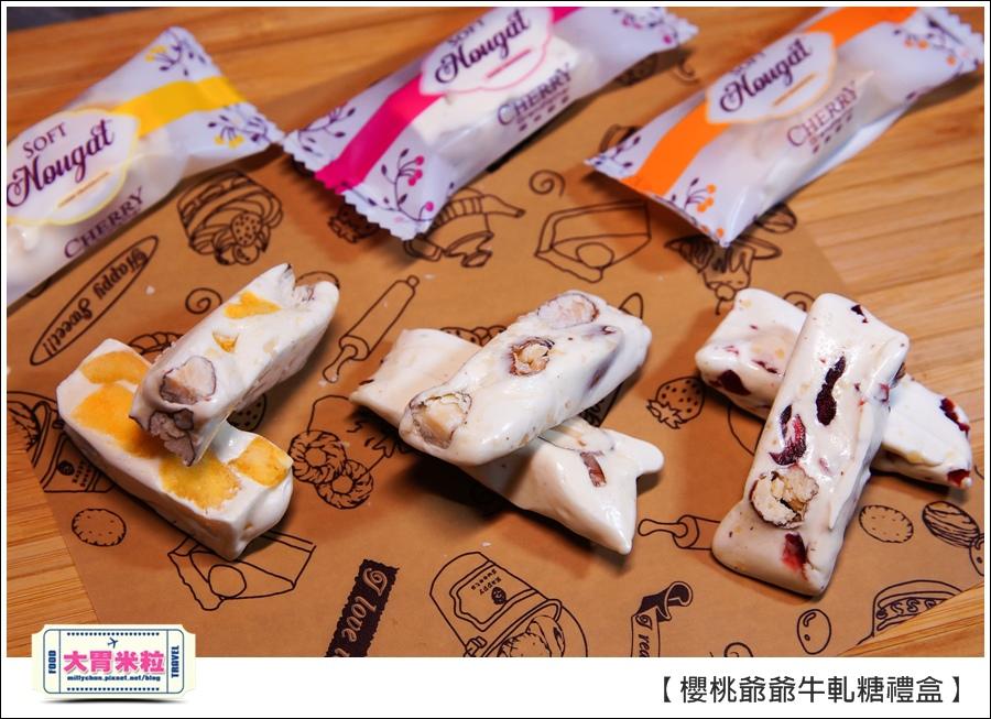櫻桃爺爺手工牛軋糖禮盒推薦@大胃米粒0018.jpg