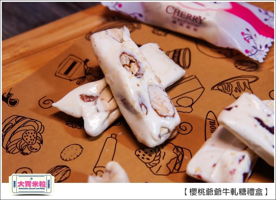 櫻桃爺爺手工牛軋糖禮盒推薦@大胃米粒0021.jpg