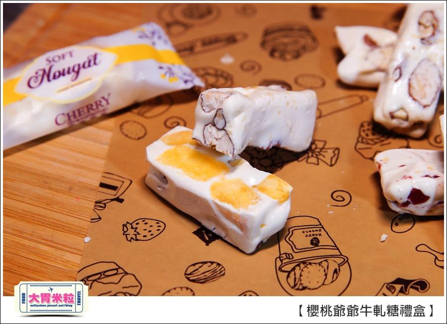 櫻桃爺爺手工牛軋糖禮盒推薦@大胃米粒0022.jpg