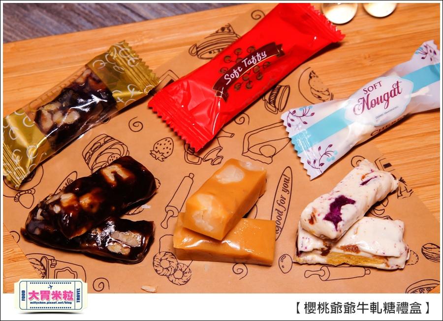 櫻桃爺爺手工牛軋糖禮盒推薦@大胃米粒0032.jpg