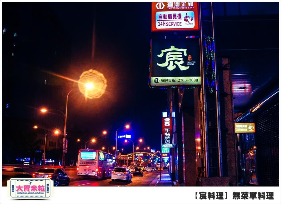 台北無菜單料理推薦@好客宸料理@大胃米粒0005.jpg