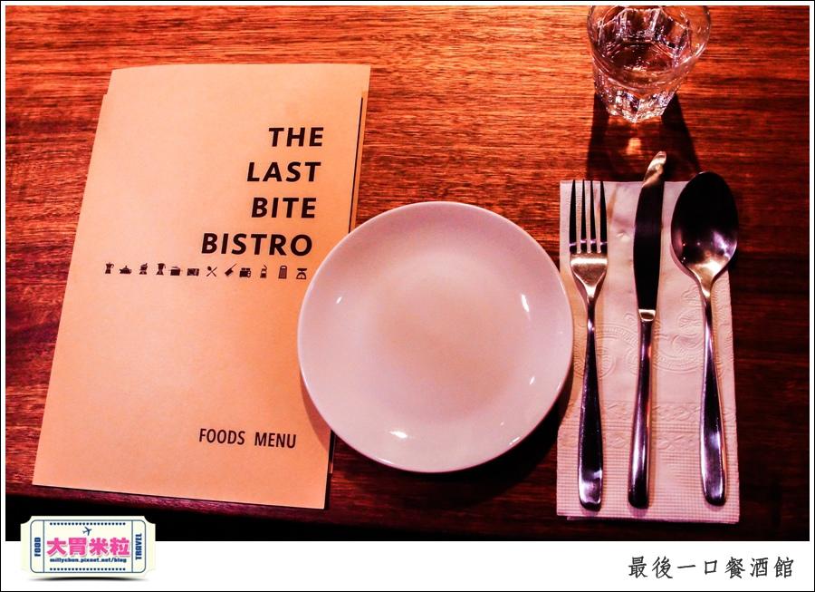 The Last Bite Bistro 最後一口餐酒館@高雄餐酒館推薦@大胃米粒0013.jpg