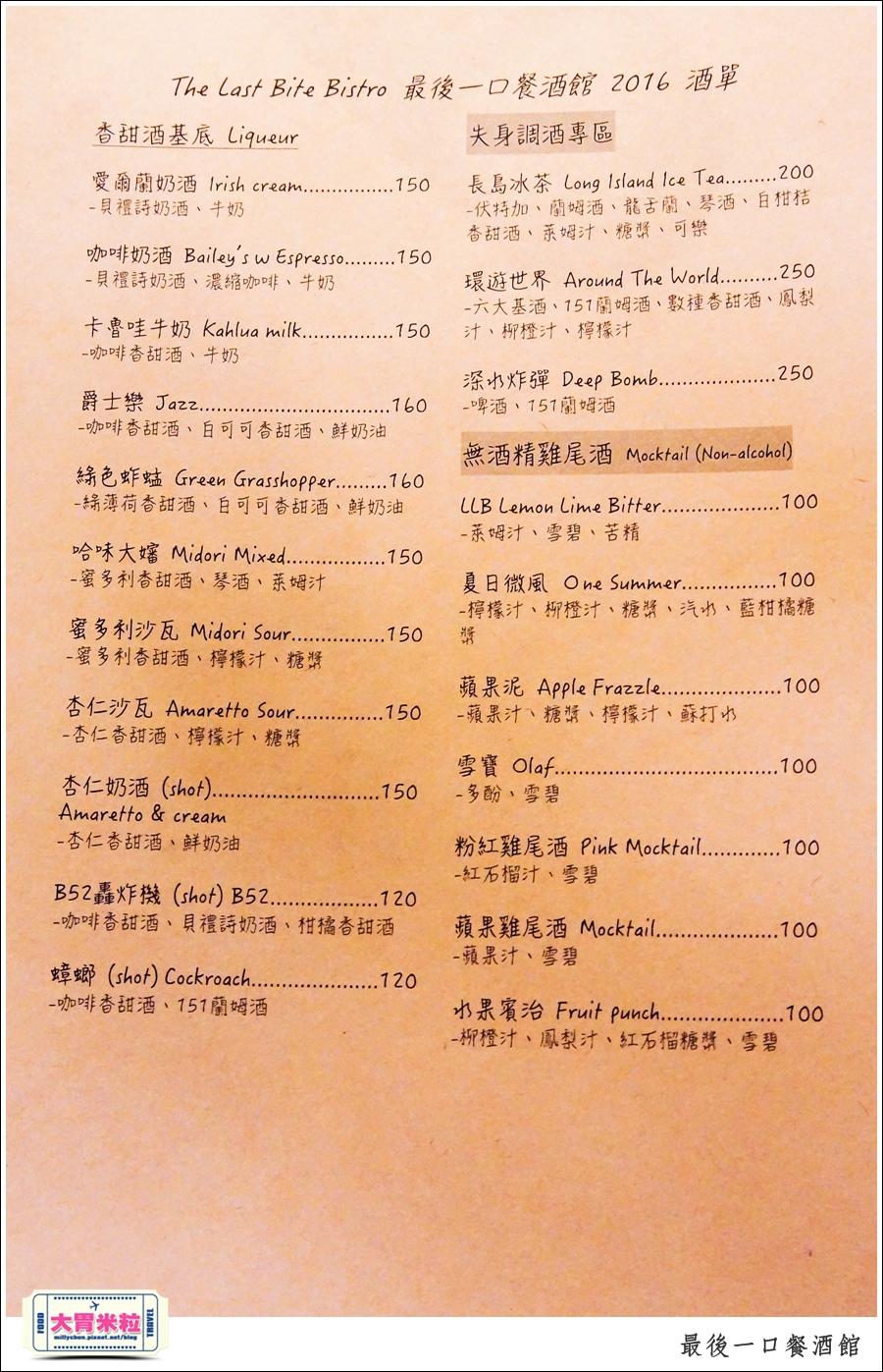 The Last Bite Bistro 最後一口餐酒館@高雄餐酒館推薦@大胃米粒0017.jpg