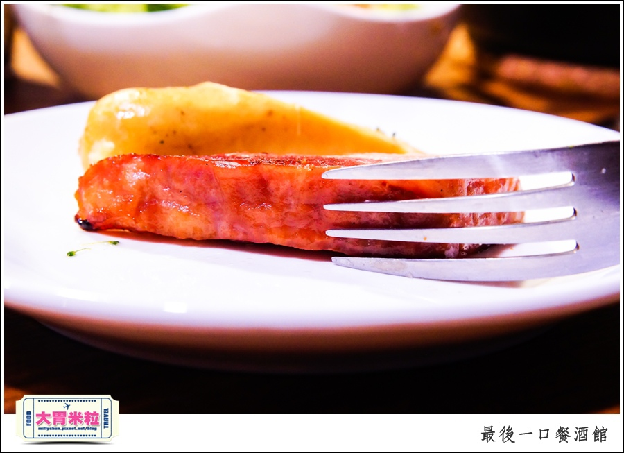 The Last Bite Bistro 最後一口餐酒館@高雄餐酒館推薦@大胃米粒0031.jpg