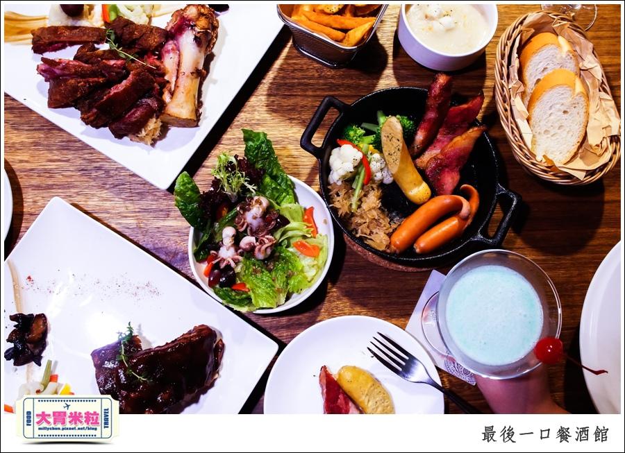 The Last Bite Bistro 最後一口餐酒館@高雄餐酒館推薦@大胃米粒0041.jpg