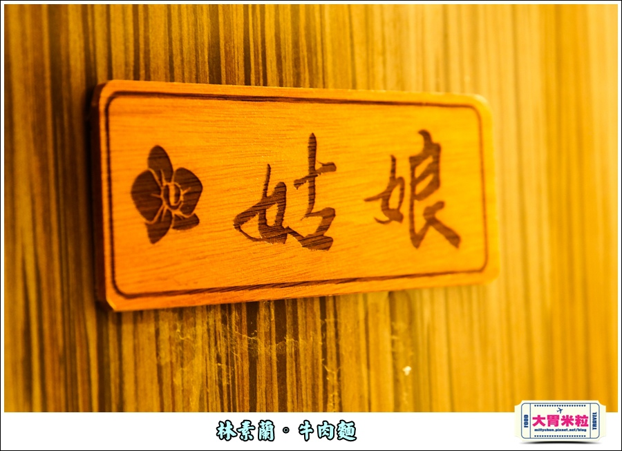 林素蘭牛肉麵@大胃米粒00052.jpg