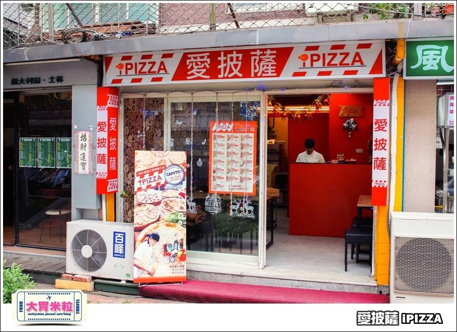 台北愛披薩IPIZZA@台北士林手工披薩推薦@大胃米粒0003.jpg
