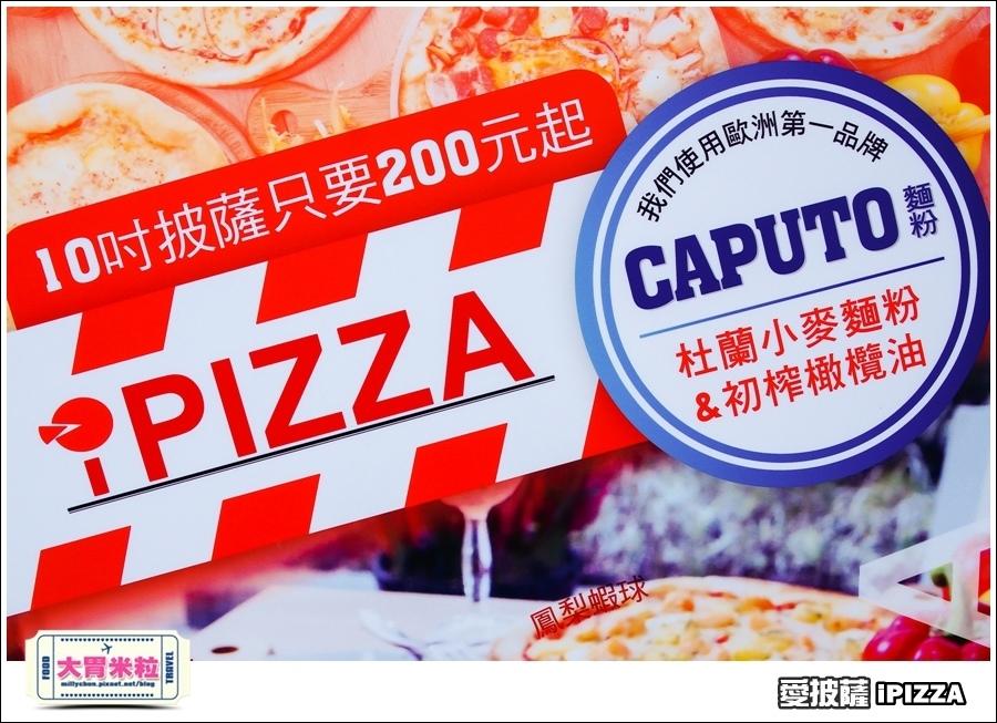 台北愛披薩IPIZZA@台北士林手工披薩推薦@大胃米粒0006.jpg