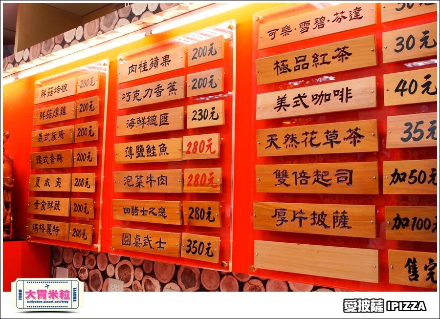 台北愛披薩IPIZZA@台北士林手工披薩推薦@大胃米粒0008.jpg