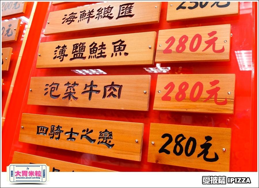台北愛披薩IPIZZA@台北士林手工披薩推薦@大胃米粒0009.jpg