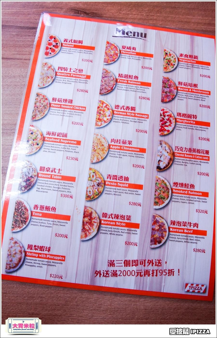 台北愛披薩IPIZZA@台北士林手工披薩推薦@大胃米粒0024.jpg
