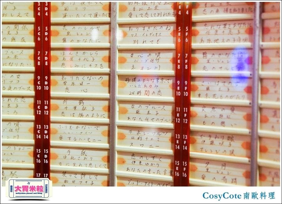 台北CosyCote南歐餐台北CosyCote南歐餐廳料理推薦@大胃米粒0019.jpg