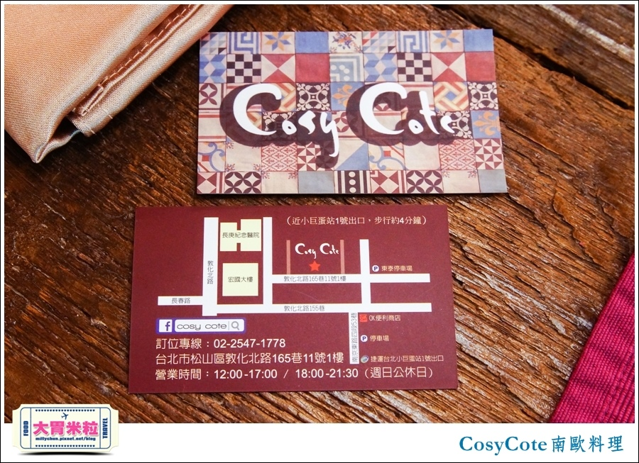 台北CosyCote南歐餐台北CosyCote南歐餐廳料理推薦@大胃米粒0061.jpg