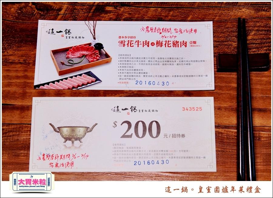 這一鍋皇室圍爐年菜禮盒推薦@大胃米粒0038.JPG