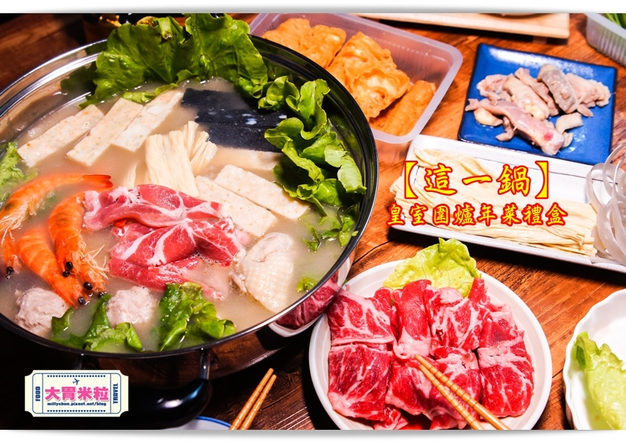 這一鍋皇室圍爐年菜禮盒推薦@大胃米粒0045.jpg