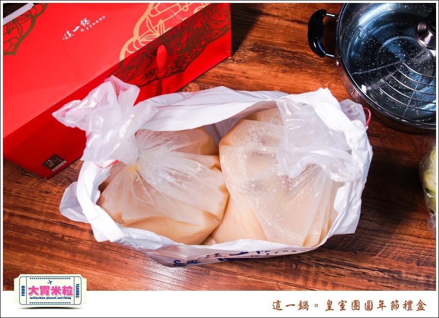 這一鍋皇室圍爐年菜禮盒推薦@大胃米粒0003.jpg
