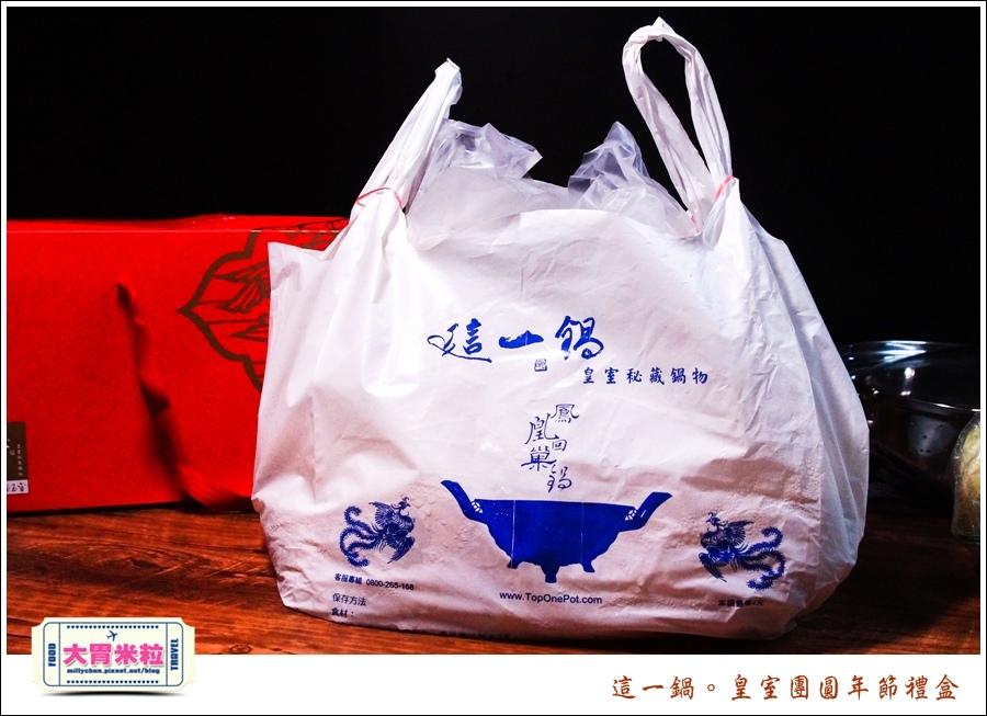 這一鍋皇室圍爐年菜禮盒推薦@大胃米粒0002.jpg