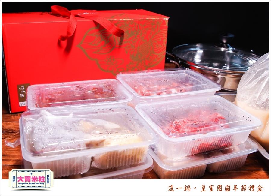 這一鍋皇室圍爐年菜禮盒推薦@大胃米粒0004.jpg