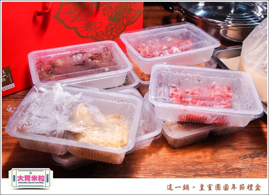 這一鍋皇室圍爐年菜禮盒推薦@大胃米粒0005.jpg