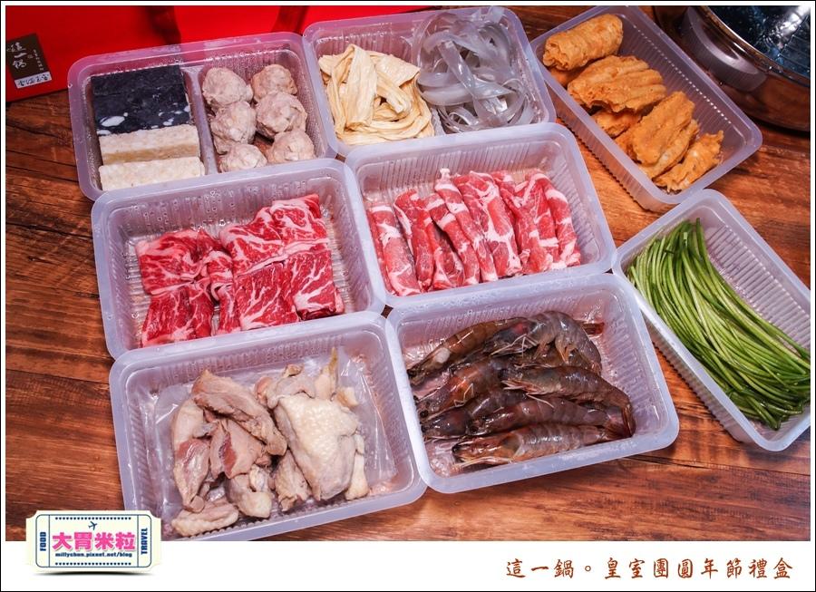 這一鍋皇室圍爐年菜禮盒推薦@大胃米粒0006.jpg