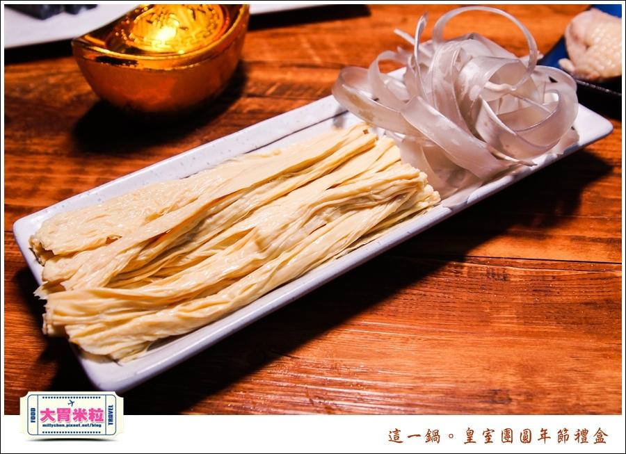 這一鍋皇室圍爐年菜禮盒推薦@大胃米粒0018.jpg